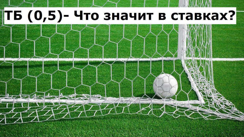 проход в на футбол что означает ставках